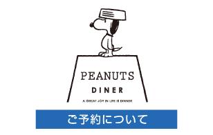 ピーナッツダイナーご予約について
