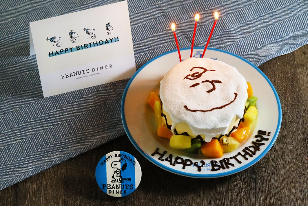 PEANUTS DINER HAPPY BIRTHDAY!!! プラン