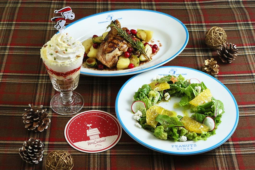 PEANUTS DINER 横浜の期間限定「チャーリー・ブラウンのクリスマスコース」