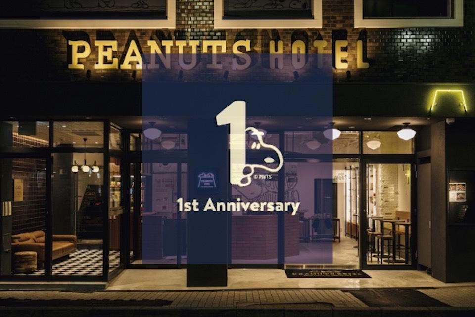 オープン1周年をむかえる「PEANUTS HOTEL」
