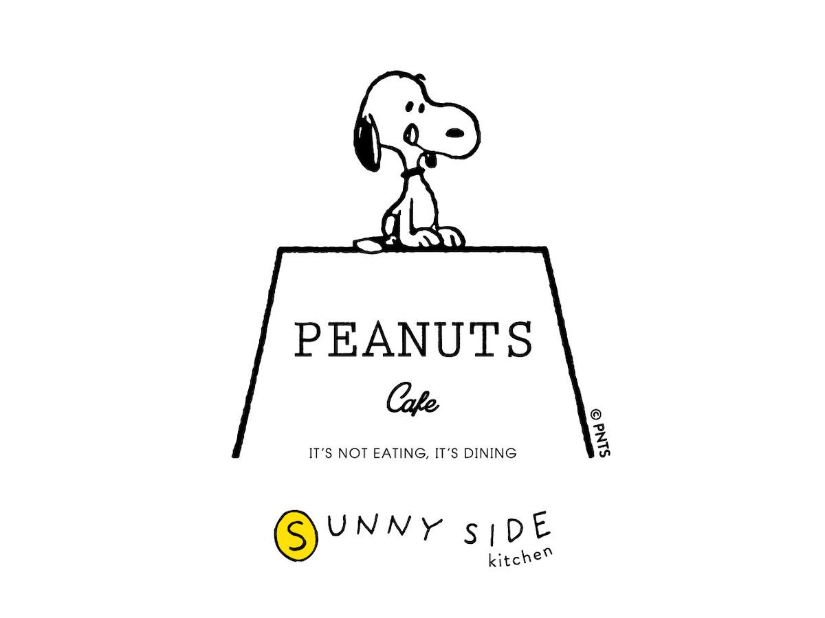 【新業態】わたしの1日をしあわせにする、すこやかな食の時間。「PEANUTS Cafe SUNNY SIDE kitchen」オープンのお知らせ