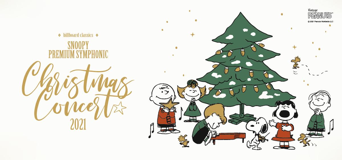 【2日間限定】スヌーピーのクリスマスコンサートとPEANUTS HOTELの宿泊がセットされた特別プランが登場!